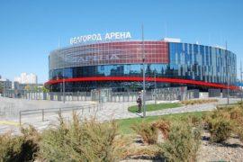 Белгород Арена